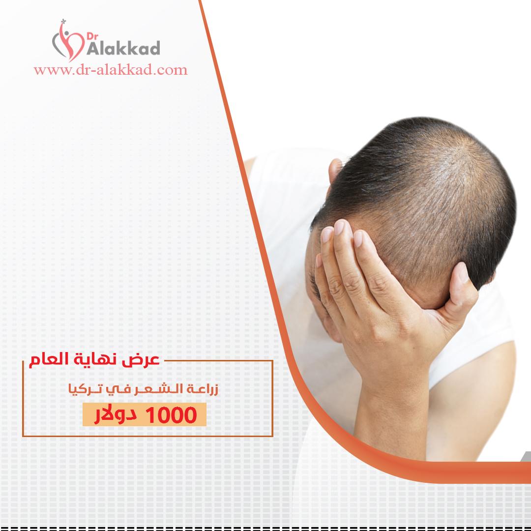 باقه زراعة الشعر المتكاملة