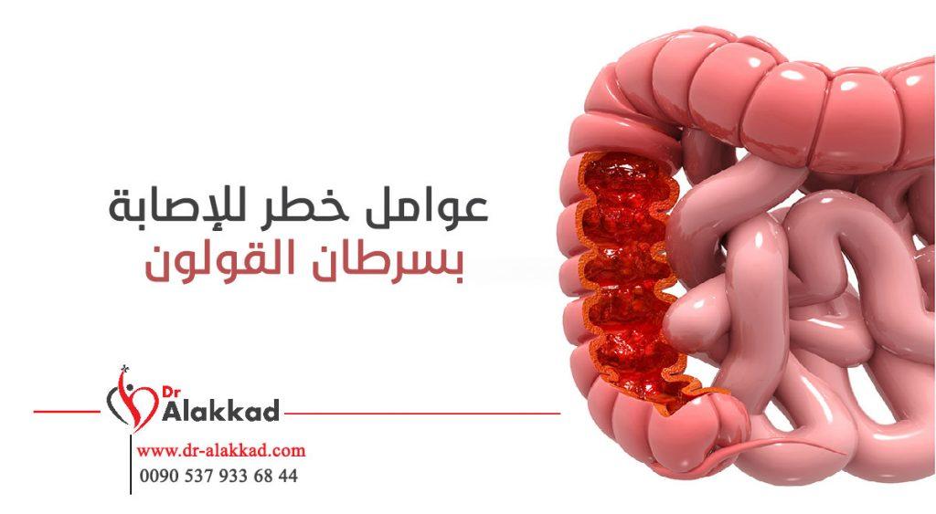 عوامل خطر للإصابة بسرطان القولون
