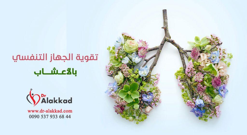 تقوية الجهاز التنفسي بالأعشاب