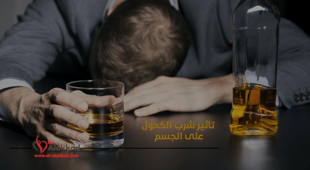 تأثير شرب الكحول على الجسم