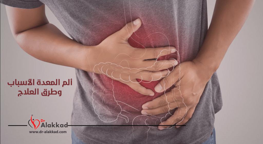 ألم المعدة: الأسباب وطرق العلاج