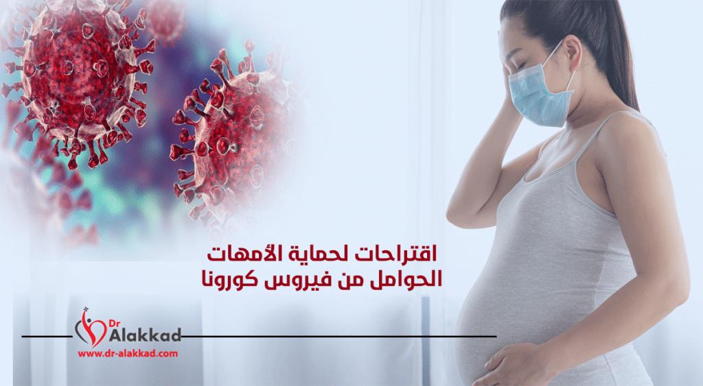 اقتراحات لحماية الأمهات الحوامل من فيروس كورونا