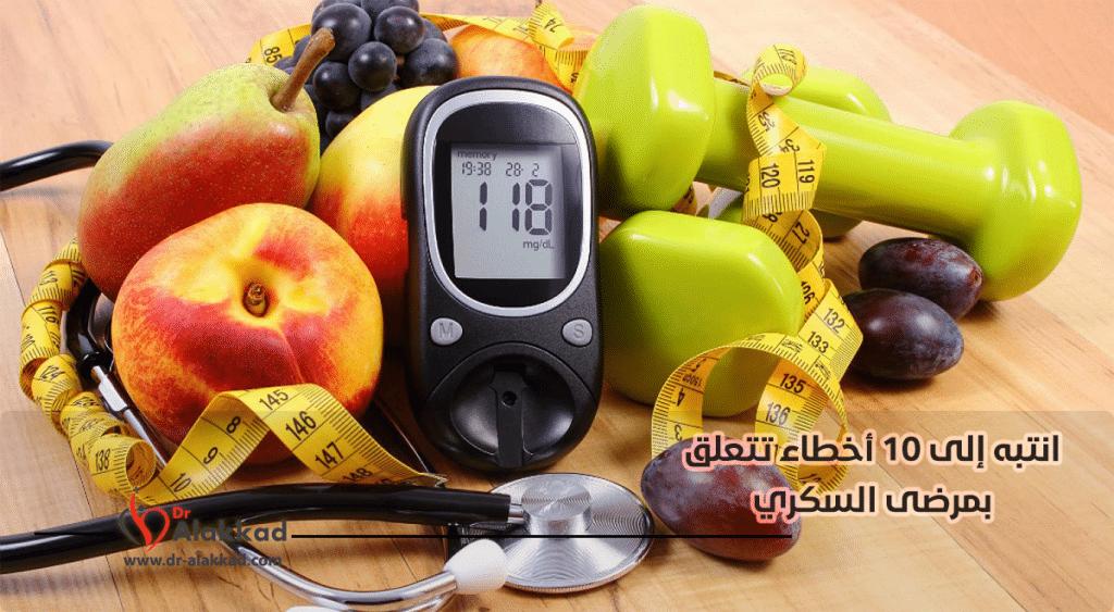 انتبه إلى 10 أخطاء تتعلق بمرضى السكري