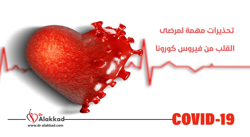 تحذيرات مهمة لمرضى القلب من فيروس كورونا