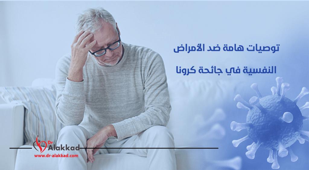 توصيات هامة ضد الأمراض النفسية في جائحة كرونا
