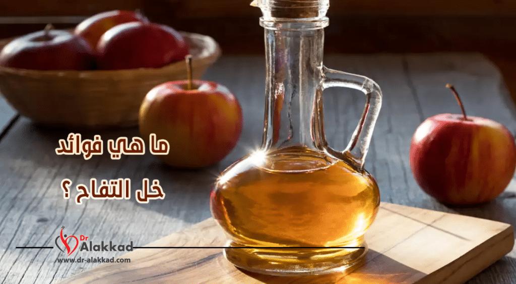 ما هي فوائد خل التفاح ؟