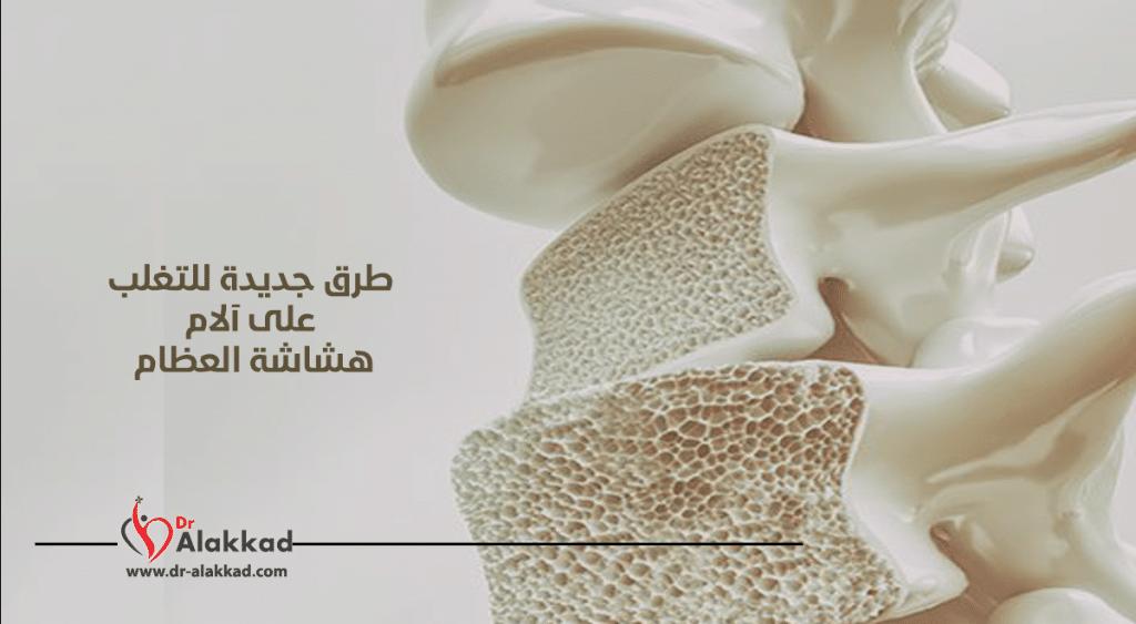 طرق جديدة للتغلب على آلام هشاشة العظام