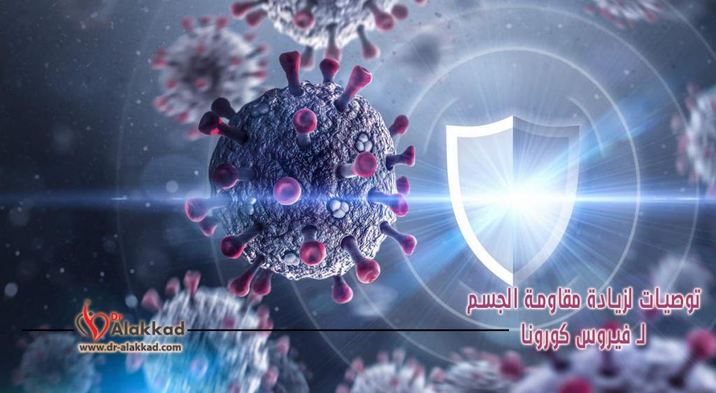 توصيات لزيادة مقاومة الجسم لـ فيروس كورونا