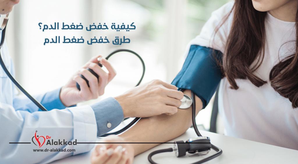 كيفية خفض ضغط الدم؟ طرق خفض ضغط الدم