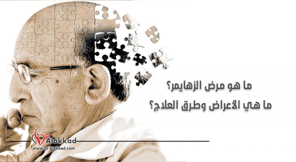 ما هو مرض الزهايمر؟ ما هي الأعراض وطرق العلاج؟