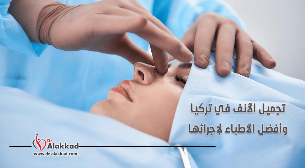 تجميل الانف في تركيا وافضل الأطباء لاجرائها