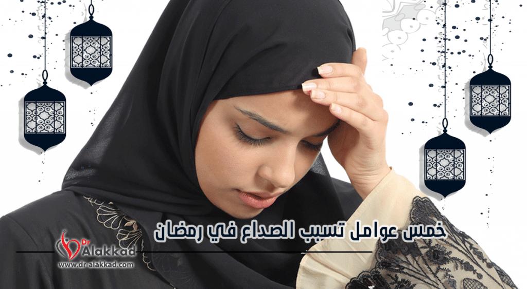 خمس عوامل تسبب الصداع في رمضان