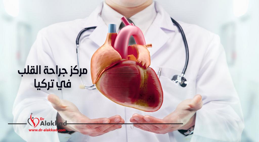 مركز جراحة القلب في تركيا