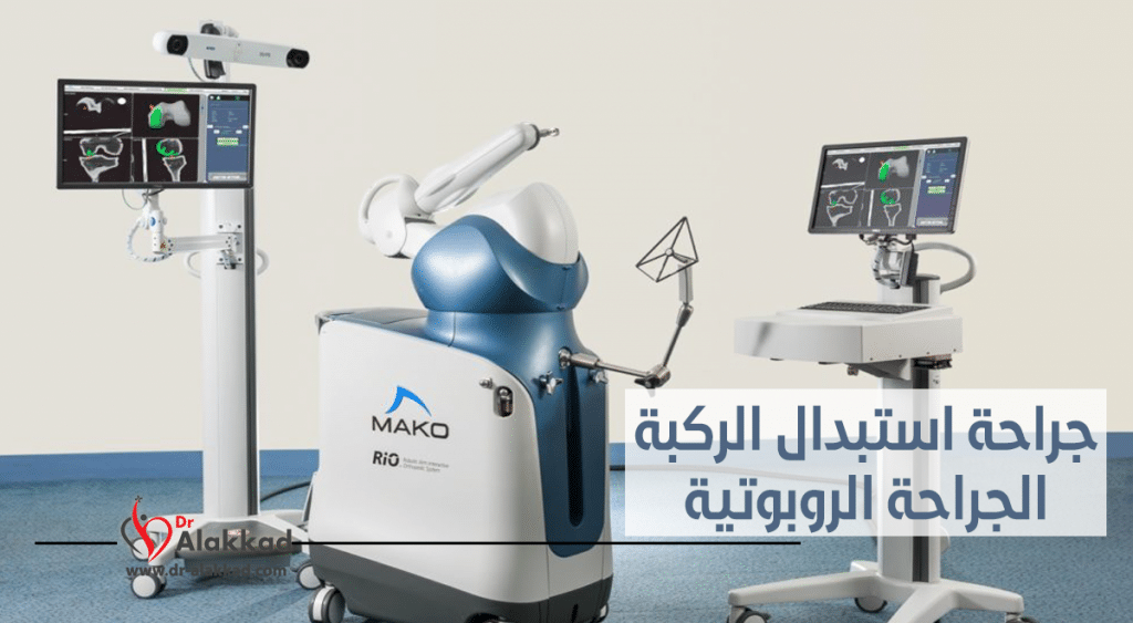"""جراحة استبدال الركبة """"الجراحة الروبوتية"""""""