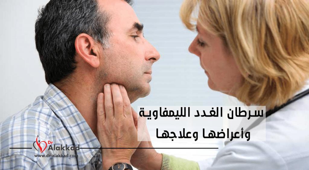 سرطان الغدد الليمفاوية وأعراضها وعلاجها