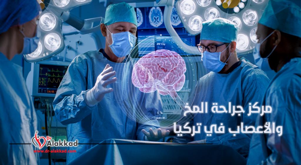 مركز جراحة المخ والأعصاب في تركيا