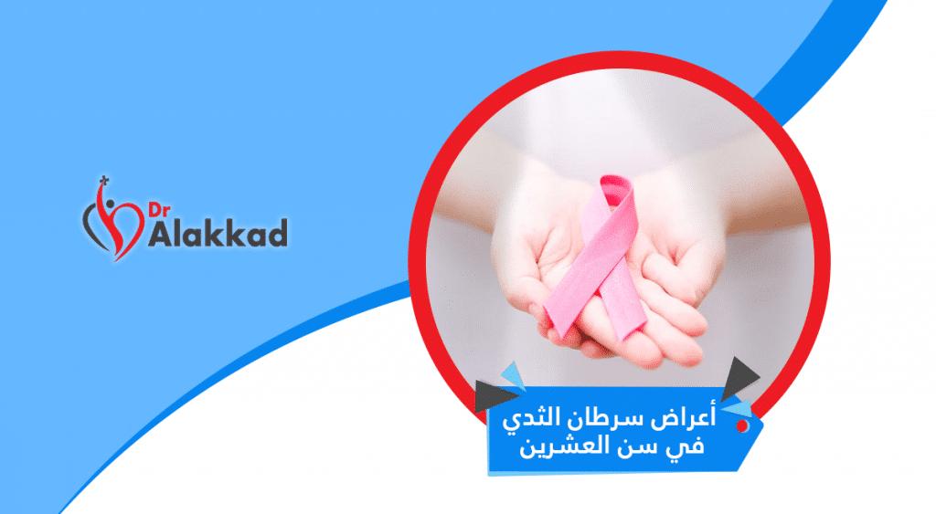 أعراض سرطان الثدي في سن العشرين | كيف أعرف اني مريضة بسرطان الثدي