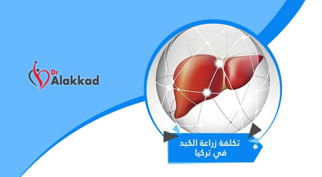 تكلفة زراعة الكبد في تركيا