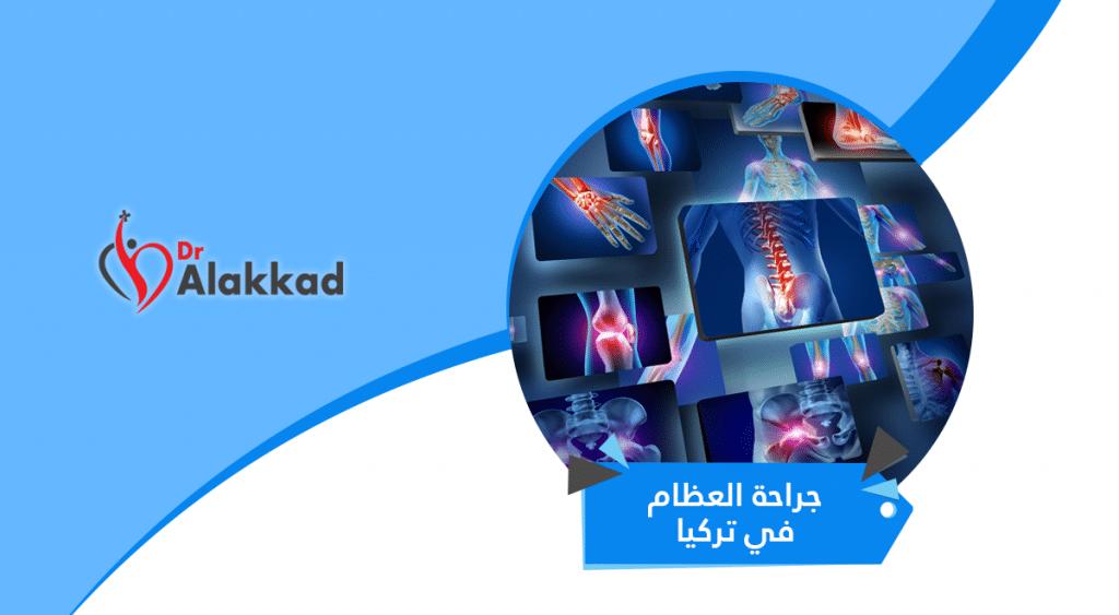 جراحة العظام في تركيا | افضل طبيب جراحة عظام في تركيا