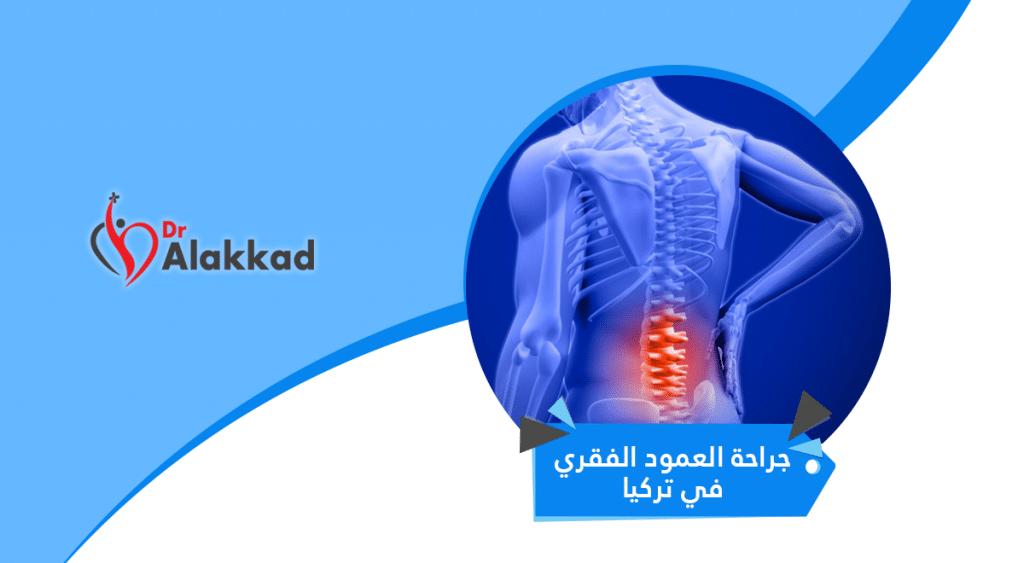 جراحة العمود الفقري في تركيا وافضل اطباء جراحة العمود الفقري في تركيا