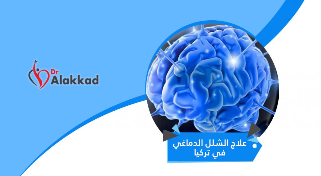 علاج الشلل الدماغي في تركيا | طرق العلاج والتكلفة