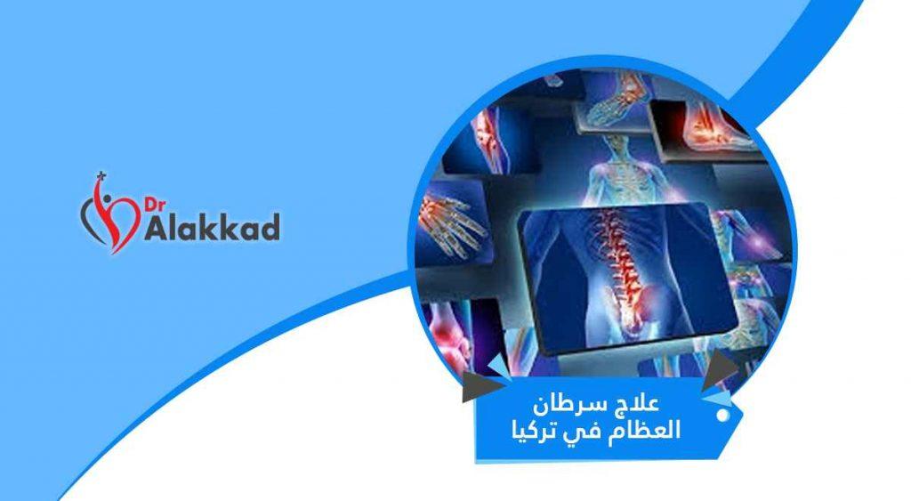 علاج سرطان العظام وأحدث طرق علاج سرطان العظام في تركيا